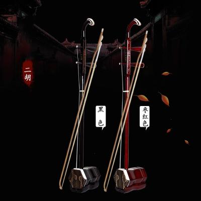 苏州红木二胡乐器拉弦民族乐器胡琴初学者演奏成人儿童通用