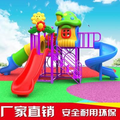 杞沐室外游乐架幼儿园组合滑梯乐园 大型儿童滑滑梯秋千户外塑料玩具