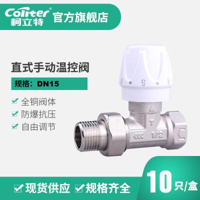 柯立特coliter 直式手動溫控閥DN15 暖氣片散熱器專用 10只/盒