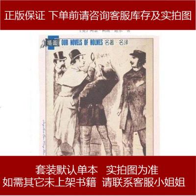 福爾摩斯大奇案 [英]阿瑟·柯南·道爾 人民文學出版社 9787020071210