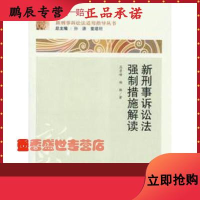 新刑事訴訟法強制措施解讀/新刑事訴訟法適用指導叢書 高景峰