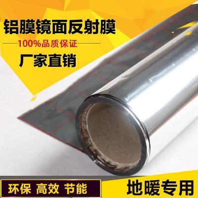 地暖反射膜隔热膜 地热地暖反射膜隔热膜铝箔隔热膜保温隔热板镜面反射膜全反射