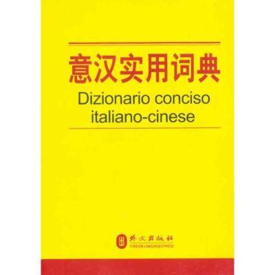 意漢實用詞典9787119064383外文出版社