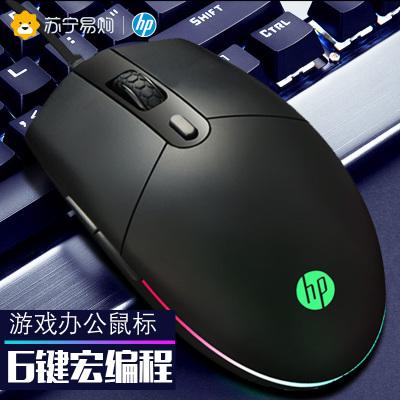 惠普(hp) M260 有線鼠標 電競吃雞宏鼠標 筆記本臺式機一體機電腦辦公游戲鼠標 黑色
