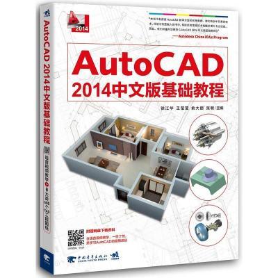 AutoCAD 2014中文版基礎教程 徐江華 等 編 著作 大中專 文軒網
