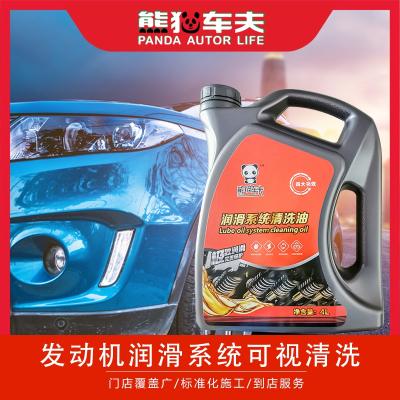 熊貓車夫 發動機潤滑系統清洗油 發動機清洗液 去油泥 清管路 專業訂制版 4L