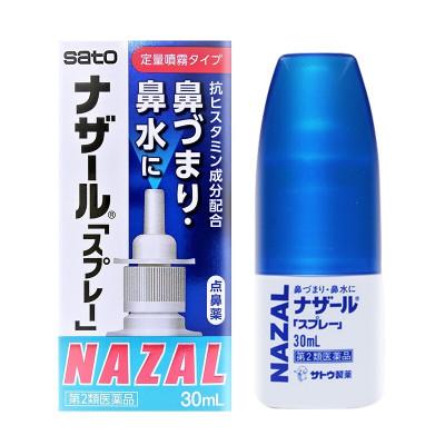 佐藤(sato)佐藤鼻炎噴霧 噴劑 兒童成人鼻塞流鼻涕鼻過敏日本進口 藍色30ml 口腔工具