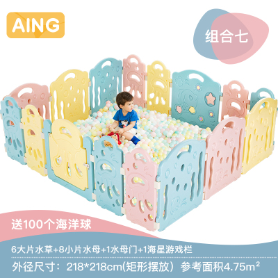 愛音(Aing)兒童游戲圍欄寶寶室內戶外安全學步防護欄兒童游戲圍欄海洋球池游樂場