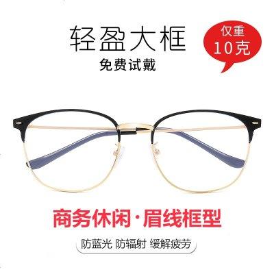 防輻射藍光眼鏡男手機電腦護目平光鏡配成品近視鏡女復古眼睛框架