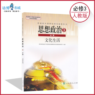 高中思想政治書必修3人教版(文化生活) 課本教材教科書 必修三 人民教育出版社 全新正版