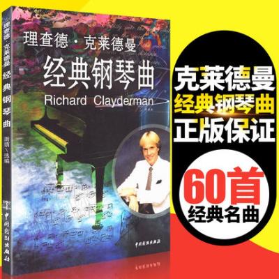 全新正版 理查德克萊德曼經典鋼琴曲譜世界鋼琴王子理查德克萊德曼鋼琴曲譜書正版著名鋼琴譜大全流行名曲鋼琴書集本教材李里