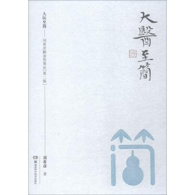 大医至简——刘希彦解读伤寒论 第2版 刘希彦 著 生活 文轩网