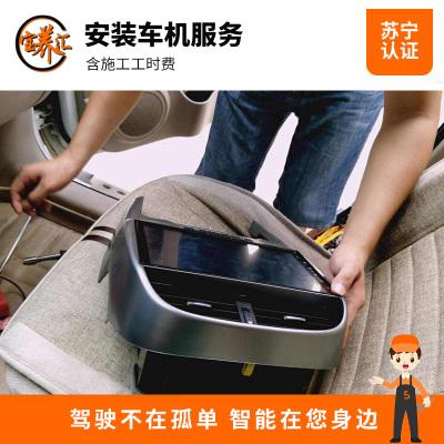 【寶養匯】裝智能車機服務 全國門店到店安裝服務