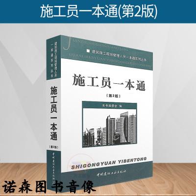 施工員一本通(第2版)-建筑施工現場管理人員一本通系列叢書 建筑工程施工基礎技術培訓教材建筑書籍 五大員工具書入識