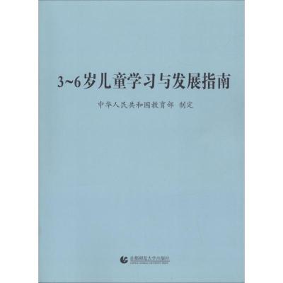 3~6岁儿童学习与发展指南 中华人民共和国教育部 制定 文教 文轩网