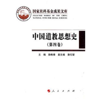 正版 中國道教思想史(第四卷)/卿希泰詹石窗編/人民出版社人民出