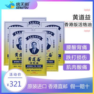【6瓶裝】 香港原裝正品 黃道益 活絡油 50ml 居家必備 跌打損傷 舒筋活絡