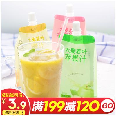 【满199减120】贝花子橙汁大麦青汁橙子味果汁245ml/袋风味混合果汁饮料