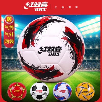 紅雙喜(DHS)足球5號成人4號四號小學生訓練耐磨比賽3號兒童幼兒園專用球