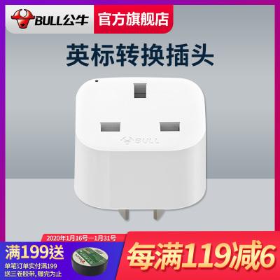 公牛(BULL)转换器/转接插头/电源充电插座 GN-L01CE英标港行香港版 不具备变压功能