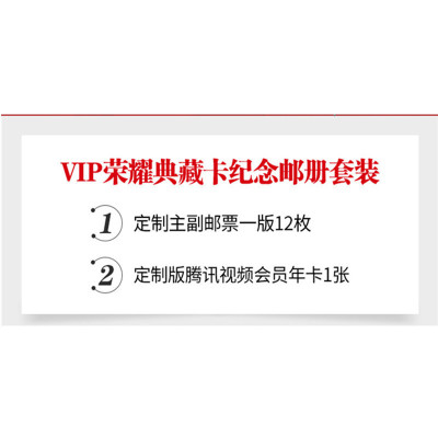 騰訊視頻VIP全職高手榮耀典藏卡標準版紀念郵冊(全職高手卡通個性化郵票一版 榮耀典藏年卡1張