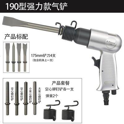 定做 氣動氣鏟強力沖擊式風鏟除銹機氣錘氣鍬工具150/190氣動工具 190氣鏟強力款(空/實心鉚釘套餐)