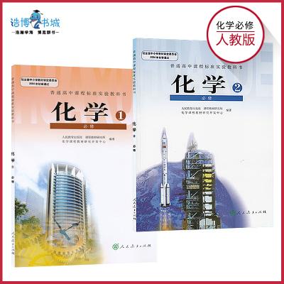 【套裝2本】人教版高中化學必修1/2全套2本 高一課本教材教科書 人民教育出版