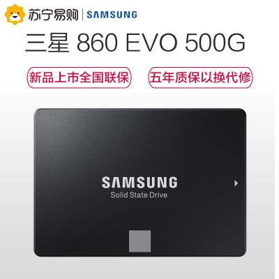 【套餐】三星(Samsung) 860 EVO 500G臺式組裝機筆記本電腦內置固態硬盤+裝機工具