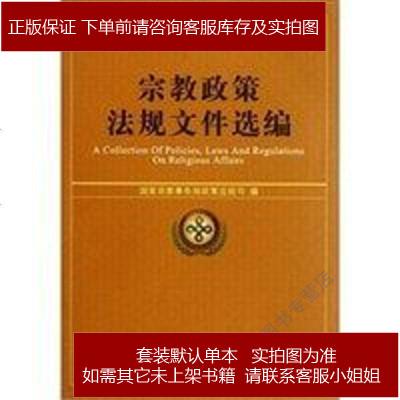 宗教政策法規文件選編 國家宗教事務局政策法規司 9787802545151