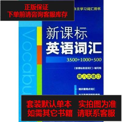 【二手8成新】維克多英語·新課標 英語詞匯3500+1000+500 第八次修訂 9787538294712