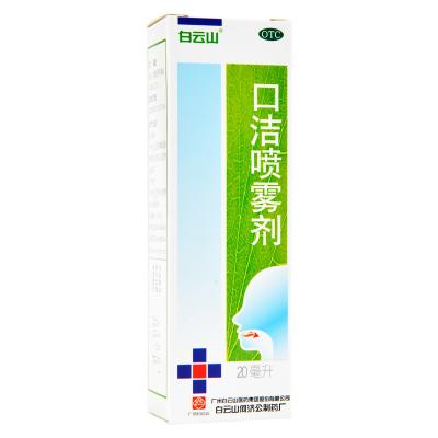 白云山 口潔噴霧劑 20ml 口舌生瘡牙齦炎咽喉腫痛口腔潰瘍噴劑藥