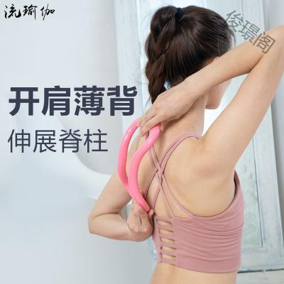 【蘇寧好貨】家用瑜伽環健身環拉筋開背健身器材拉伸環魔力圈開肩美背