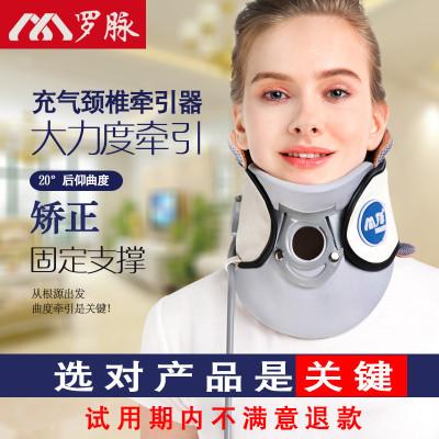 羅脈頸椎牽引器LMJ-C02護頸儀頸托 家用醫用氣切式支撐拉伸脖子頸部矯正固定器男女老人通用 護頸理療支架