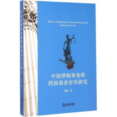 中國律師事務所跨國商業存在研究