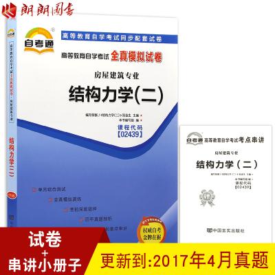 備戰2019 全新版正版 02439 2439結構力學(二)自考通全真模擬試卷 贈考點串講小冊子 附自學考試歷年真題