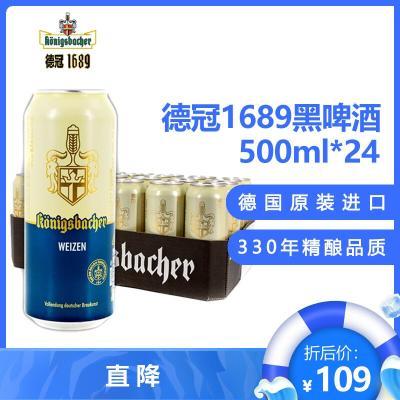 特價清倉!德國原裝進口啤酒 德冠1689小麥啤500ml*24聽 整箱裝 2020.12月到期