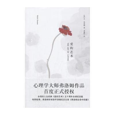 J 愛的藝術(心理學大師弗洛姆作品!)