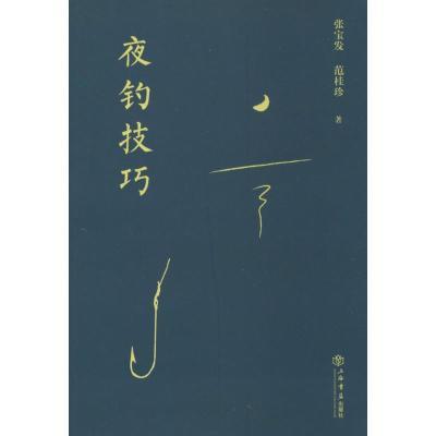 正版 夜钓技巧 张宝发 上海书店出版社 9787545808889 书籍