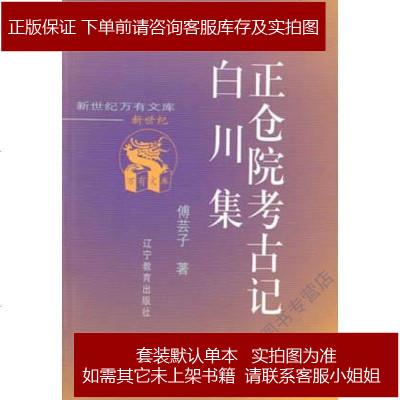 正倉院考古記白川集 傅蕓子 遼寧教育出版社 9787538253641
