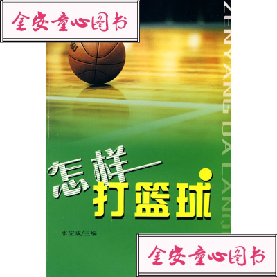 【单册】正版书怎样打篮球张宏成