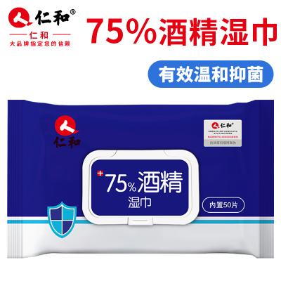 【50片1包】仁和 家用75%酒精消毒濕巾一次性擦手殺菌消毒便攜式50片消紙巾
