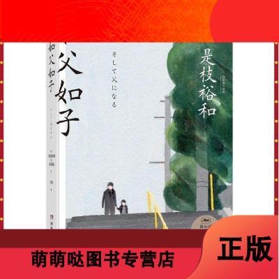 正版 如父如子 日本電影大師是枝裕和真情流露之作 血緣與相伴的親情,如何取舍 外國文學情感 書籍 博集ww