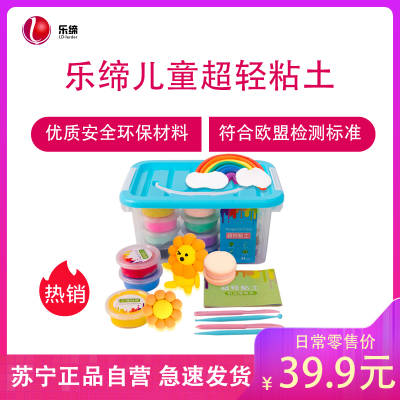 乐缔 儿童玩具超轻24色手工彩泥粘土橡皮泥黏土太空泥手工DIY玩具收纳盒装男女孩宝宝礼物