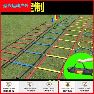 蘇寧放心購敏捷梯足球訓練器材 軟梯 繩梯 跳格梯 能量梯步伐訓練梯速度梯d聚興新款