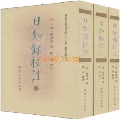 正版日知录校注-(全三册)/顾炎武/安徽大学出版社安徽大学出版社(