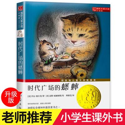 国际大奖小说·升级版--时代广场的蟋蟀