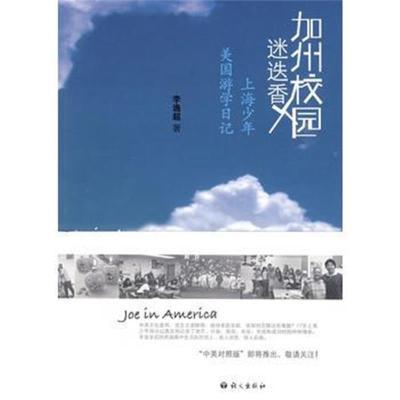 加州校園迷迭香——上海少年美國游學日記 李逸超 9787802411715 語文出版社