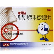 意可贴 醋酸地塞米松粘贴片 5片 用于非感染性口腔粘膜溃疡zy