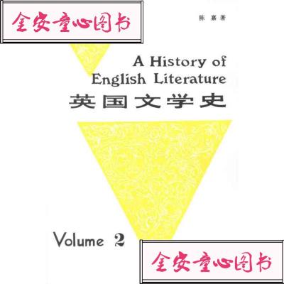 【單冊】【滿】英國文學史2 陳嘉正版 文學