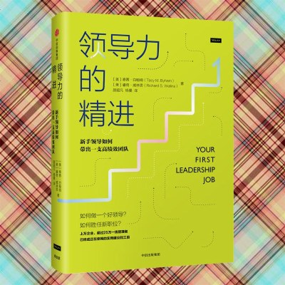 中信出版社領導力的精進新手領導如何帶出一支高績效團隊上萬企業超過25萬一線管理者驗證非常有效的實用建議和工具正版書籍